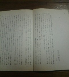 エッセイ ルール 海老沢泰久(作家) 切抜き_画像1