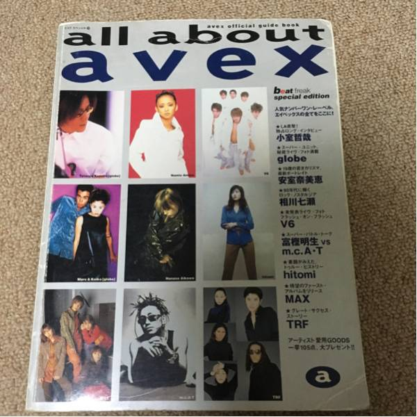 avex本。平成8年、V6,安室、MAX、TRF、小室哲哉、相川、globe コンサートグッズの画像