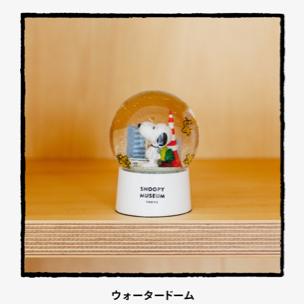 スヌーピーミュージアム限定 ウォータードーム グッズの画像