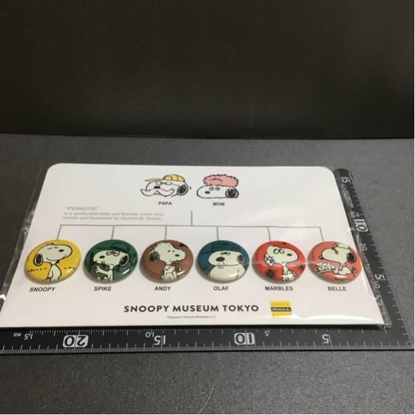 スヌーピーミュージアム限定 スヌーピー兄弟 缶バッジ6個セット バッヂ バッチ オラフ ピーナッツ・ギャング・オールスターズ グッズの画像