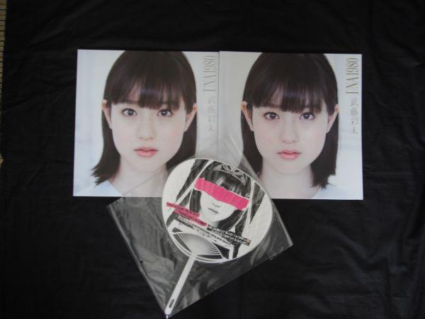 CD 武藤彩未・DNA1980 Vol.1&Vol.2 直筆サイン入り&うちわ