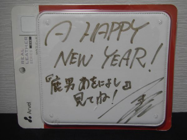 玉木宏 直筆サイン入りマウスパット