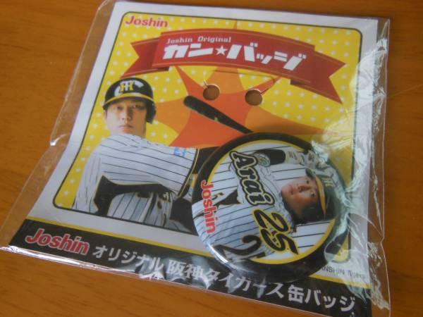 非売品★ジョーシンオリジナル阪神タイガース缶バッジ Arai25★約4.5cm