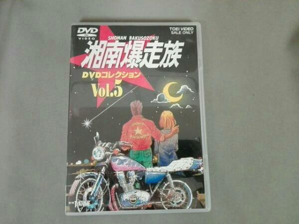 湘南爆走族 DVDコレクション VOL.5 グッズの画像