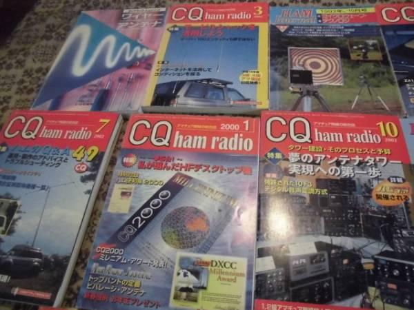 CQ ham radio まとめて 14冊と付録セット_画像2