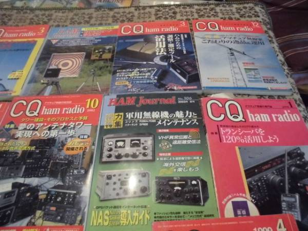 CQ ham radio まとめて 14冊と付録セット_画像3