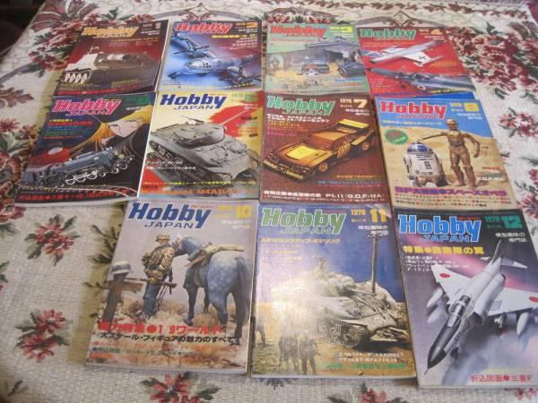 模型趣味の専門誌 ホビージャパン 1978年11冊セット