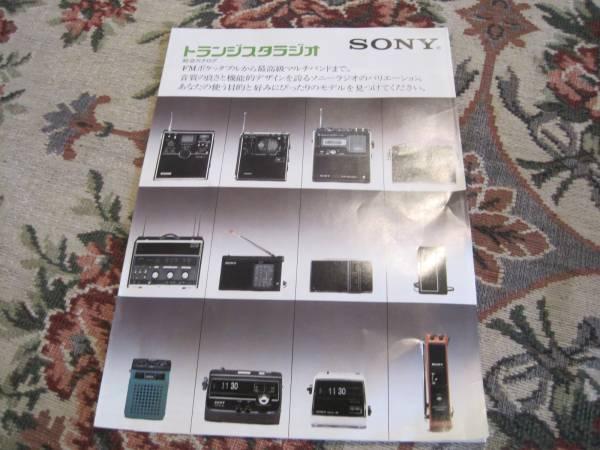 ソニー トランジスタラジオ総合カタログ1975年2月 スカイセンサー