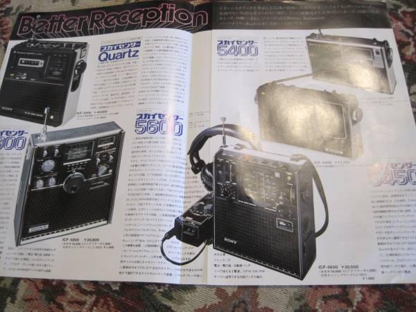 ソニー トランジスタラジオ総合カタログ1975年2月 スカイセンサー_画像2