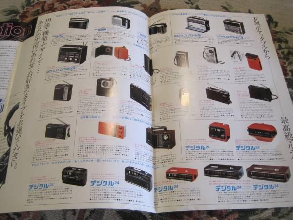 ソニー トランジスタラジオ総合カタログ1975年2月 スカイセンサー_画像3