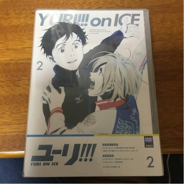 ユーリ!!!onICE DVD 2巻(封入特典付き) グッズの画像