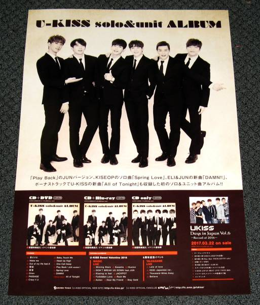 U-KISS [U-KISS solo&unit ALBUM] 告知ポスター