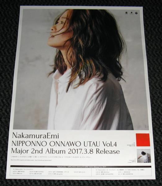 NakamuraEmi [NIPPONNO ONNAWO UTAU Vol.4] 告知ポスター