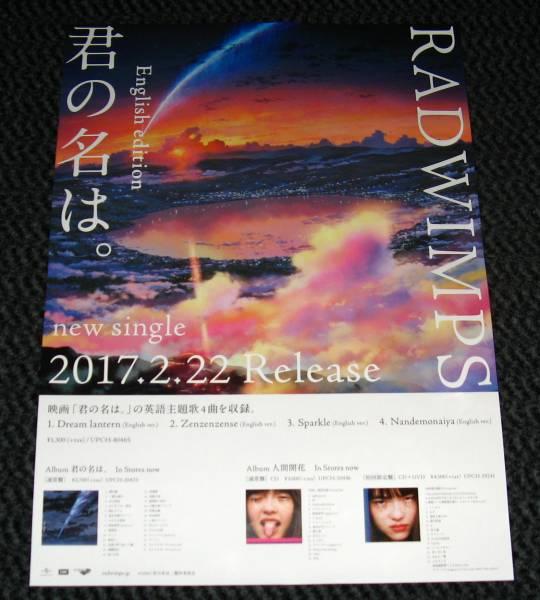 RADWIMPS [君の名は。 English edition] 告知ポスター