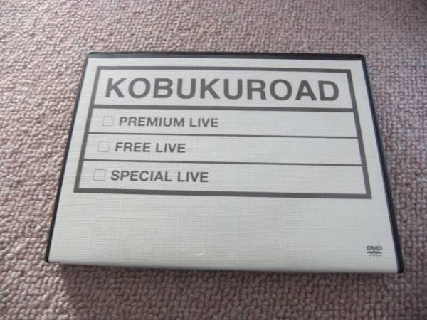 FC限定 コブクロ DVD コブクロード KOBUKUROAD ライブグッズの画像