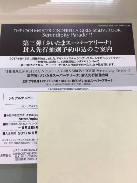 THE IDOLM@STER シンデレラガールズ 5th ライブ 第三弾 さいたまスーパーアリーナ CD封入先行抽選予約申込 シリアル ディズニーグッズの画像