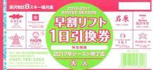 湯沢 ガーラ リフト 1日引換券 送料無料