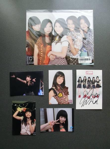 9nine 村田寛奈 公式生写真 と 直筆サイン と 先生あのね,ヒロロ帳 のセット ライブグッズの画像