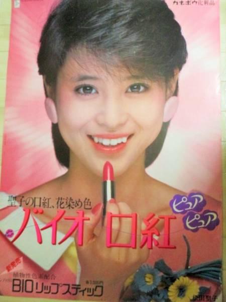 松田聖子 ピュアピュア バイオ口紅 カネボウ化粧品 B1(B全)大判サイズ ポスター コンサートグッズの画像