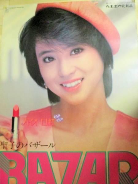松田聖子 聖子のバザール バイオ口紅 カネボウ化粧品 B1(B全)大判サイズ ポスター/少難有り コンサートグッズの画像