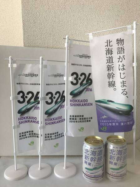 ☆非売品☆ 北海道 新幹線 開業 グッズ ☆旅行代理店向けプロモーショングッズセット☆