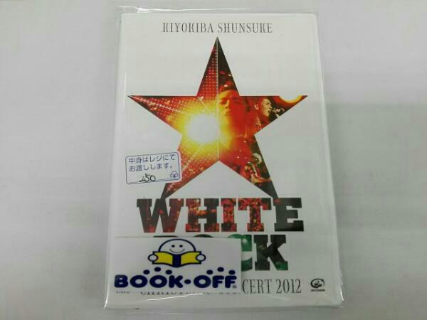 "CHRISTMAS CONCERT 2012""WHITE ROCK 清木場俊介 ライブグッズの画像"