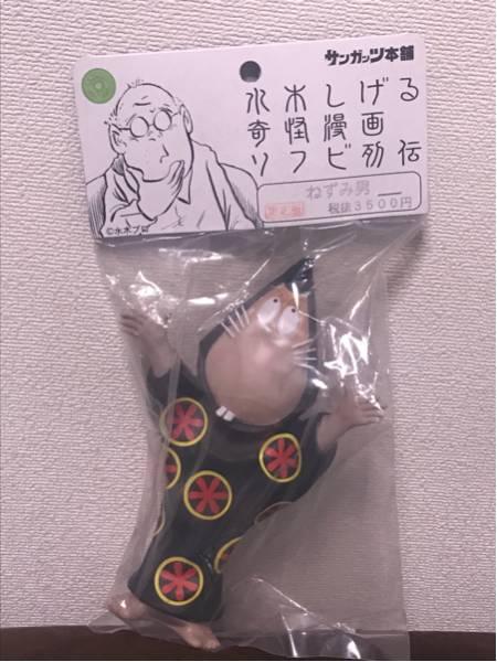希少 新品 サンガッツ 水木しげる奇怪慢画ソフビ列伝 限定 ねずみ男 ゲゲゲの鬼太郎 フィギュア 人形 グッズの画像
