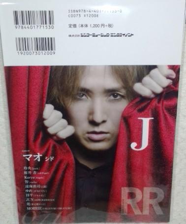 ROCK AND READ 071★LUNA SEA J★切り抜き