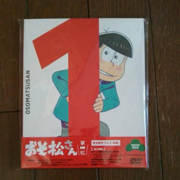 ☆おそ松さん☆第一松DVD☆ グッズの画像