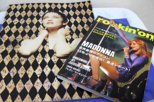 マドンナ☆1993年ツアーパンフレット+2006年ロッキング・オン特集号 ライブグッズの画像