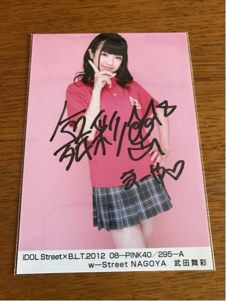 idol street BLT 2012 08 GEM 武田舞彩 直筆