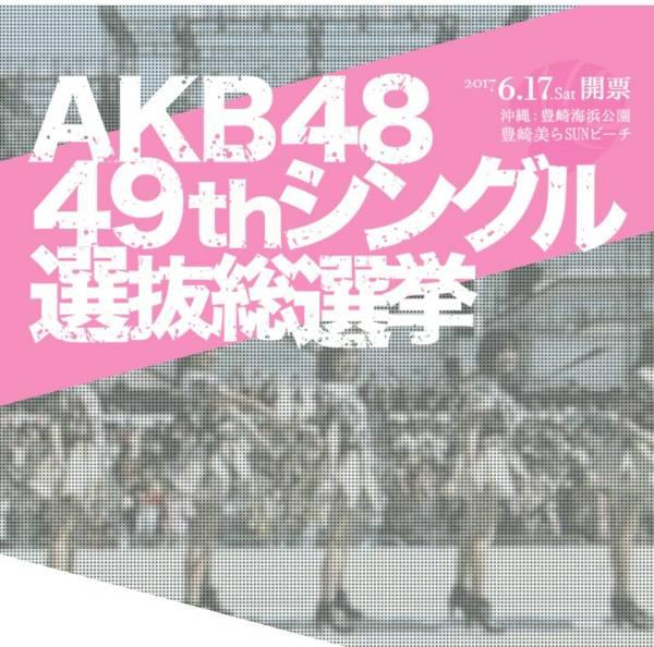AKB48 49thシングル選抜総選挙 投票券20枚 ライブ・総選挙グッズの画像
