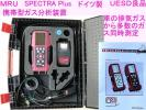 MRU AIR SPECTRA plus オプティマ 携帯型ガス分析装置/車の排気ガス他、温度測定他多機能型、ドイツ製