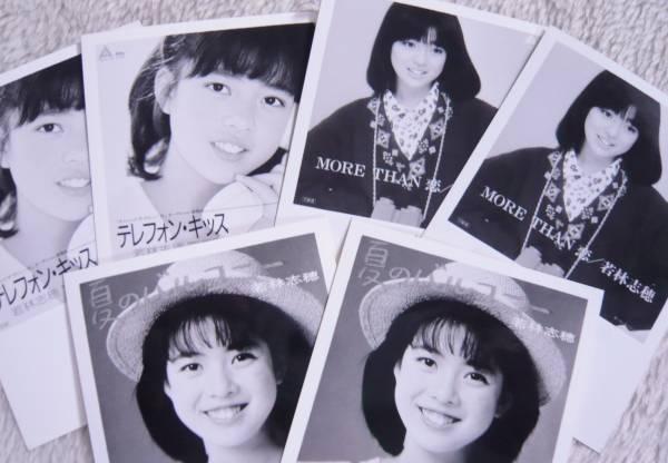 ◆貴重◆若林志穂◆モノクロレコードジャケット写真6枚セット◆