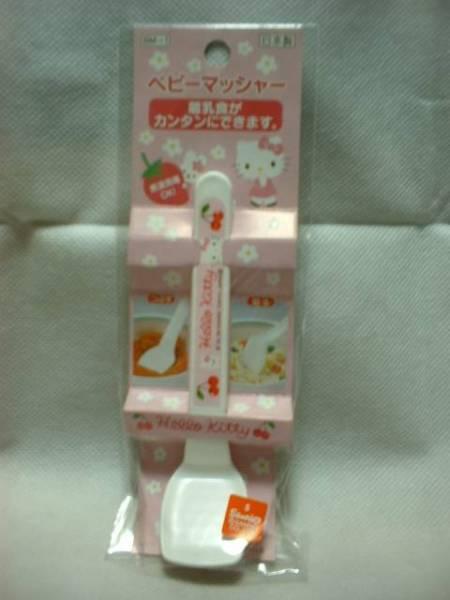 ★ キティ ベビーマッシャー 新品 即決 離乳食 煮沸消毒OK 日本製 ★_画像1