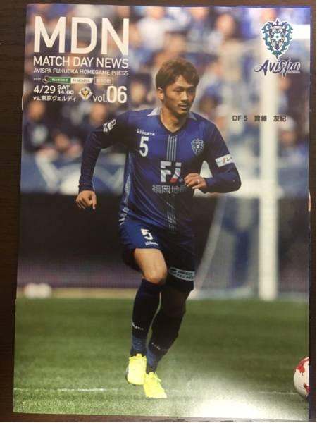 2017年4月29日 アビスパ福岡 vs 東京ヴェルディ MDN(マッチデーニュース)