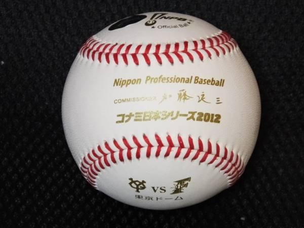 ★2012 日本シリーズ 巨人vs日ハム NPB公式試合球 加藤球 新品ボール★