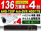 136 ten thousand pixels * crime prevention /.. camera 4 pcs. set *3.6mm wide-angle lens camera *HDD1TB built-in [ consumption tax including ]