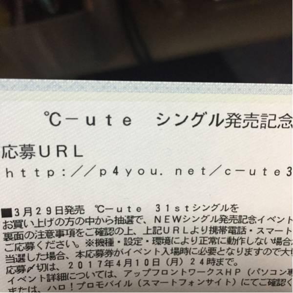 ℃-ute 5月7日 シリアルイベント 当選券 ディファ有明 ライブグッズの画像