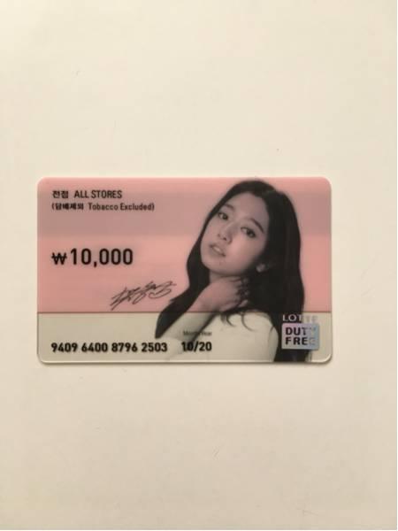 パク・シネ ロッテ免税店ギフトカード 使用済み 1枚 ピンク版