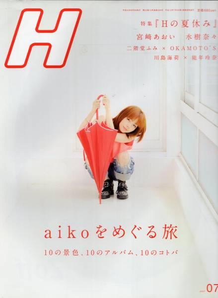 雑誌『H』Vol.111(2012/7)♪表紙&特集:aikoをめぐる旅/宮崎あおい/水樹奈々/二階堂ふみ×OKAMOTO'S/川島海荷×能年玲奈/バナナマン♪