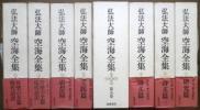 弘法大師 空海全集 全8冊 昭58-61 筑摩書房刊 やや経