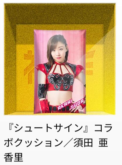 SKE48 須田亜香里 神の手 景品 AKB48 シュートサイン ビッグクッション ライブ・総選挙グッズの画像
