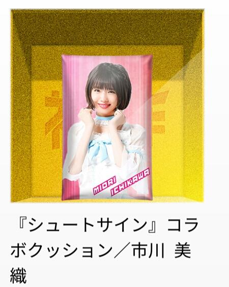 NMB48 市川美織 神の手 景品 AKB48 シュートサイン ビッグクッション ライブ・総選挙グッズの画像