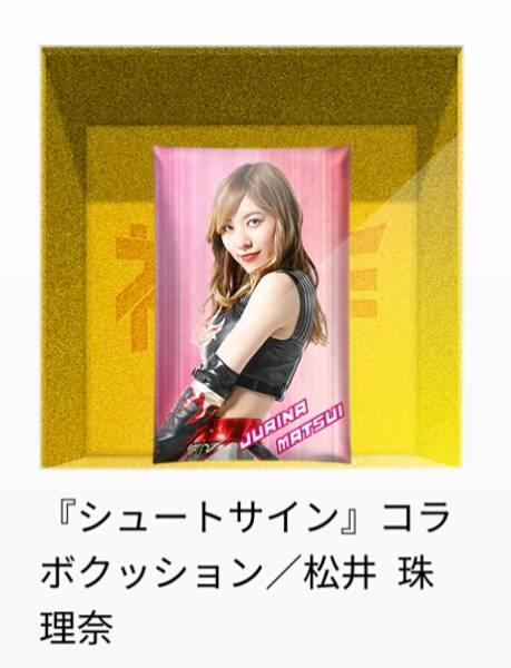 SKE48 松井珠理奈 神の手 景品 AKB48 シュートサイン ビッグクッション ライブ・総選挙グッズの画像