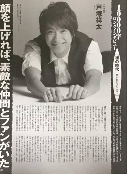 A.B.C-Z 戸塚祥太 10000字インタビュー 裸の時代 Myojo連載