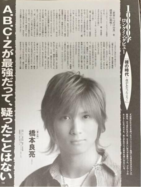 A.B.C-Z橋本良亮 10000字インタビュー 裸の時代 Myojo連載
