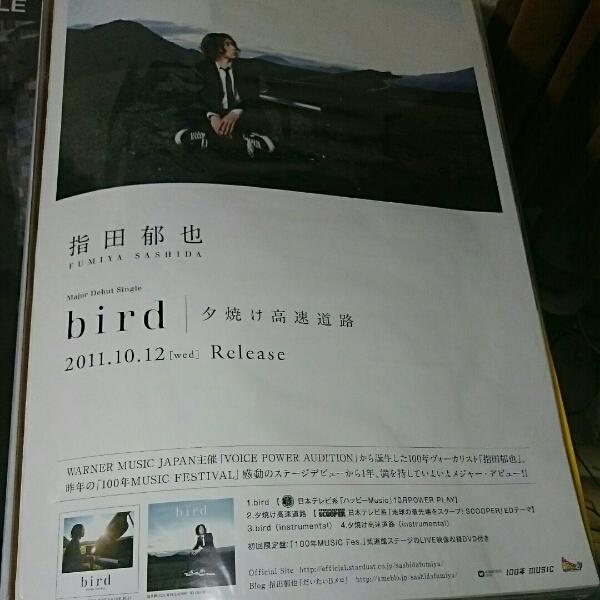 ■筒代&送料込み■指田郁也 bird・夕焼け高速道路 B2 ポスター
