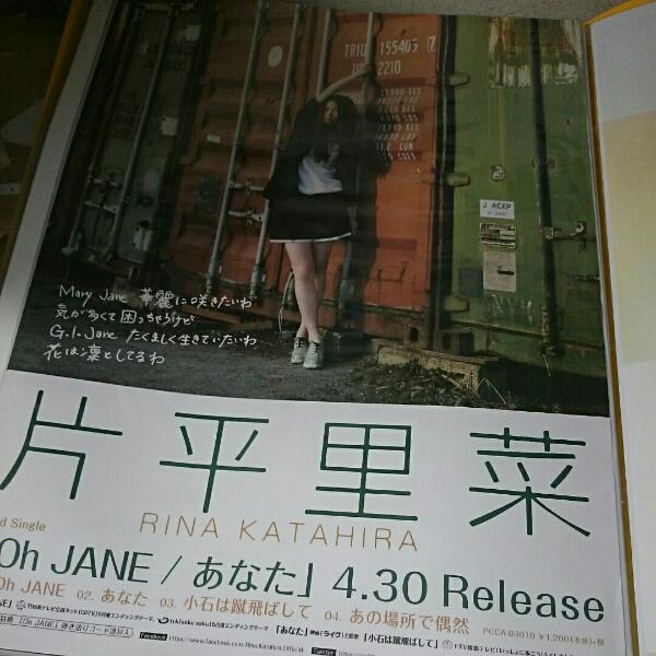 ■筒代&送料込み■片平里菜 Oh JANE /あなた B2 ポスター