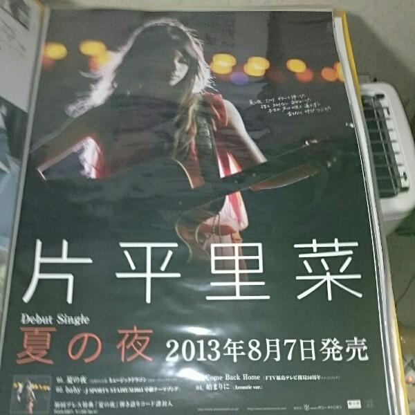 ■筒代&定形外郵便 送料込み■片平里菜 夏の夜 B2 ポスター